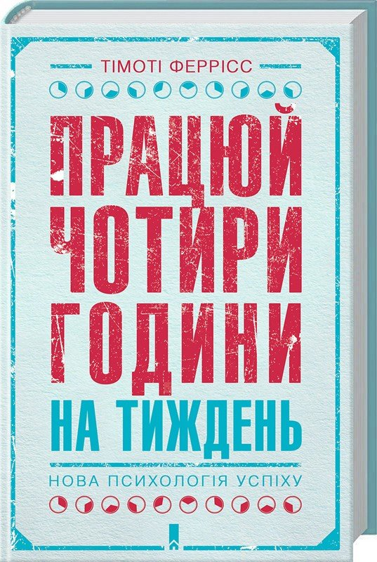 Buy The book of Pratsyuy of a chotira to a time on tizhden. Nova psikholog_ya to an usp_kh