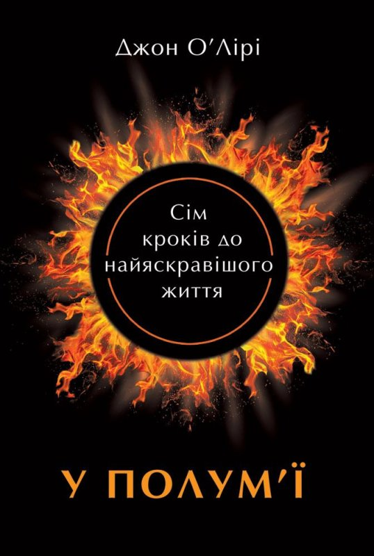 Buy The book At polum' ї. 7 krok_v to a nayaskrav_shy zhittya