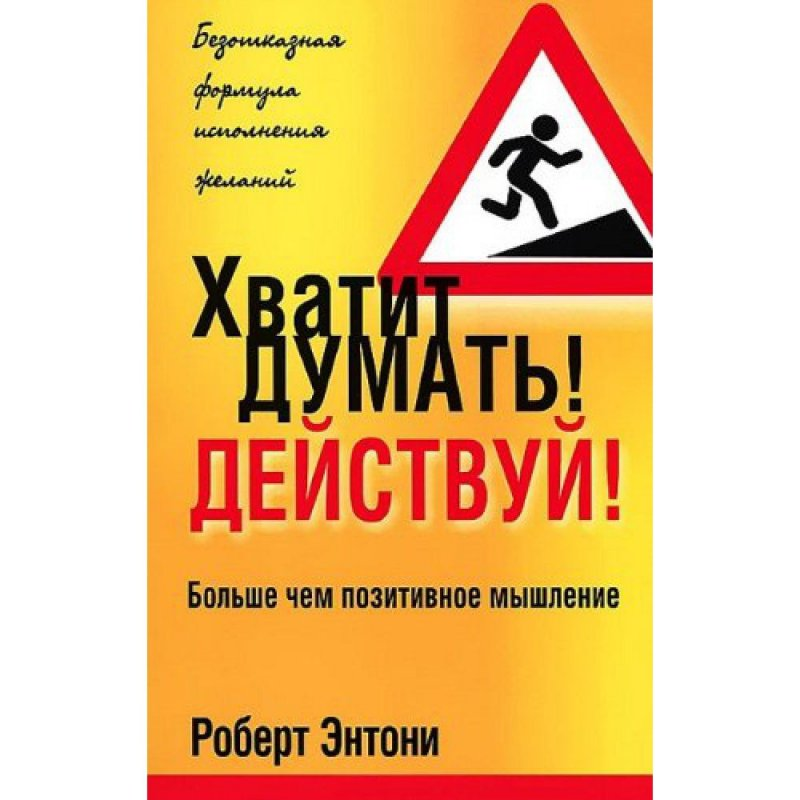 Buy The book Will be enough to think! Act!