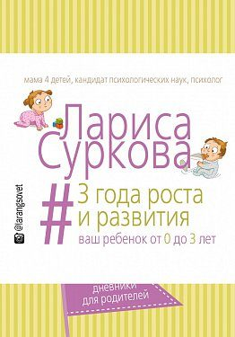 Buy Book 3 years of growth and development: your child from 0 to 3 years