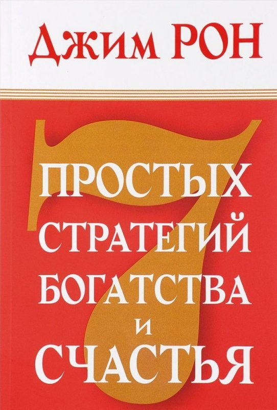 Buy Book of 7 simple strategy of a bogatstvaa of happiness