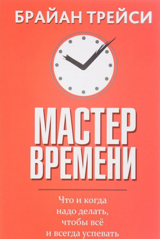Buy Book Master of time