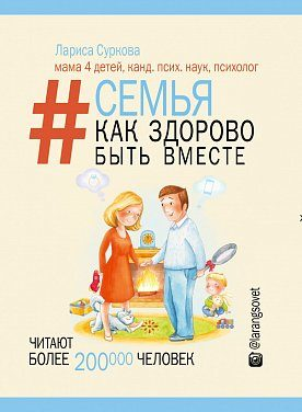 Buy Book Family. How to be together grea