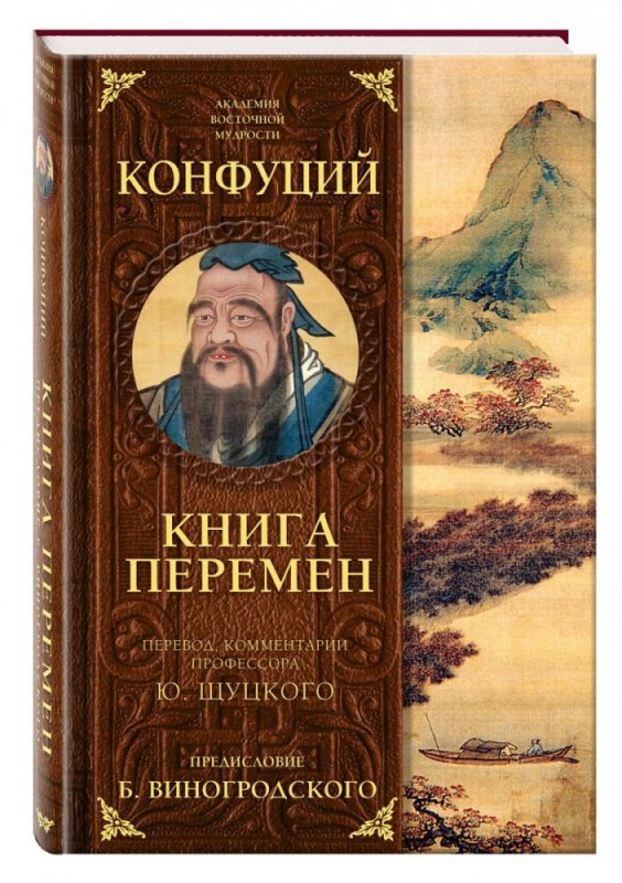 Buy The book the Book of changes of Confucius with Yu. Shchutsky's (office 2) comments