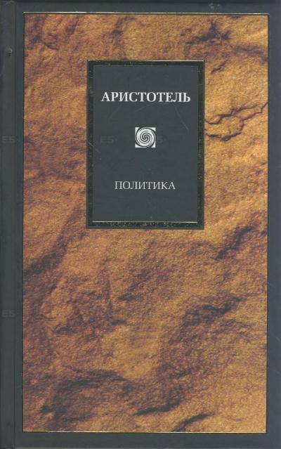 Buy Book of the Politician