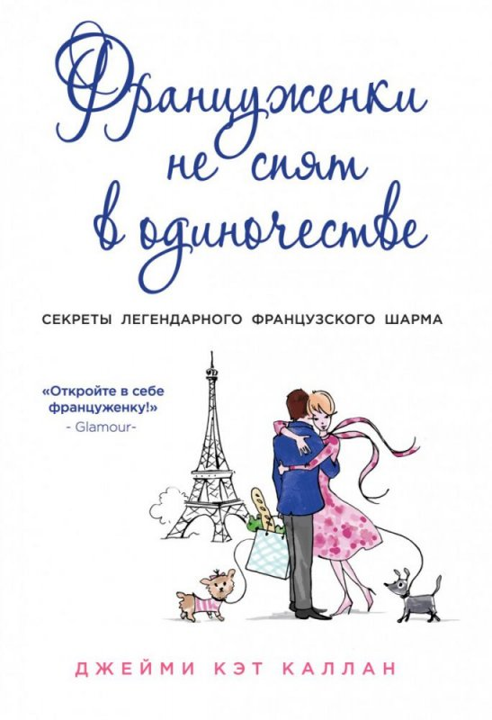 The book of the Frenchwoman do not sleep alone