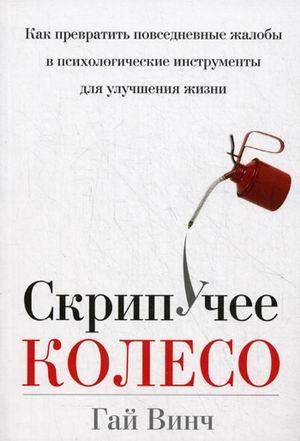 Buy Book Creaking wheel