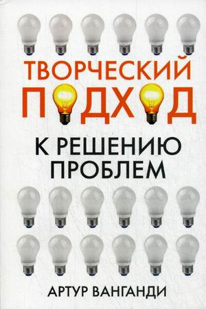 Buy Book Creative approach to the solution of problems