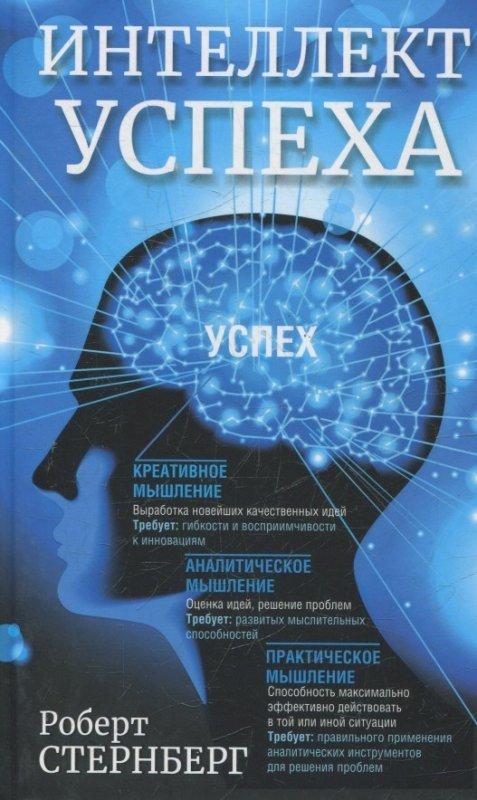 Buy Book Intelligence of success