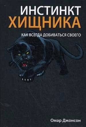 Buy Book Instinct of a predator