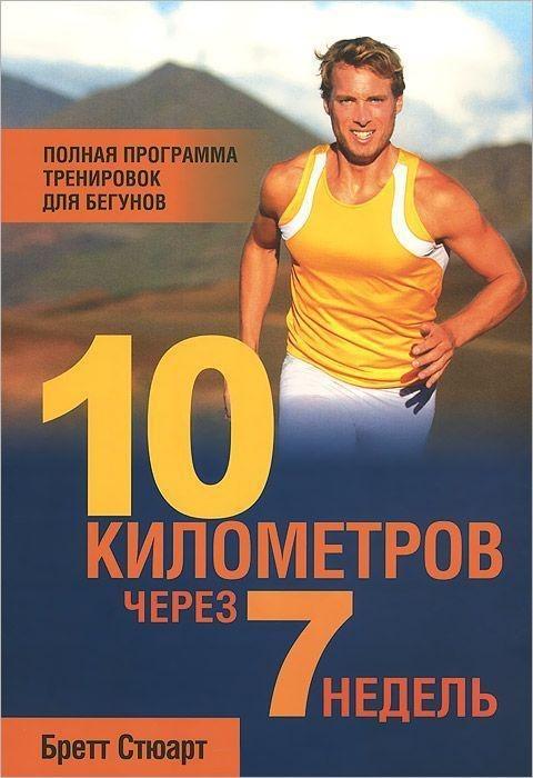 Книга 10 километров через 7 недель