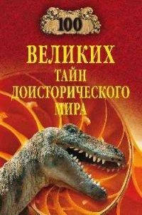 Книга 100 великих тайн доисторического мира