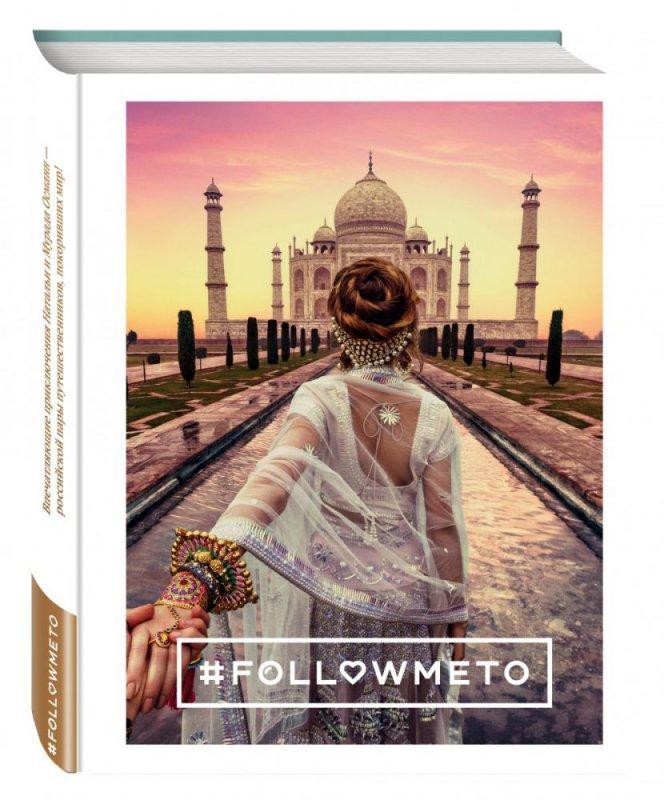 Книга #FOLLOW ME! Впечатляющие приключения Натальи и Мурада Османн - российской пары путешественников, покоривших мир!