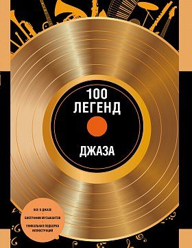 Книга 100 легенд джаз-музыки