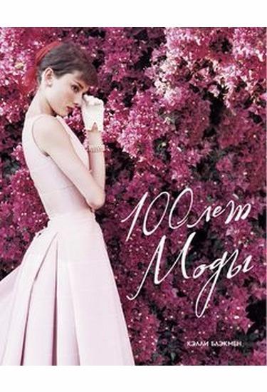 Книга 100 лет моды