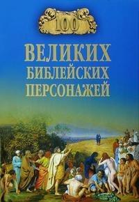 Книга 100 великих библейских персонажей