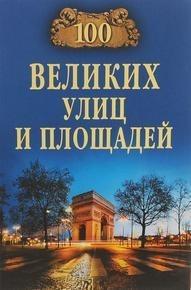 Книга 100 великих улиц и площадей
