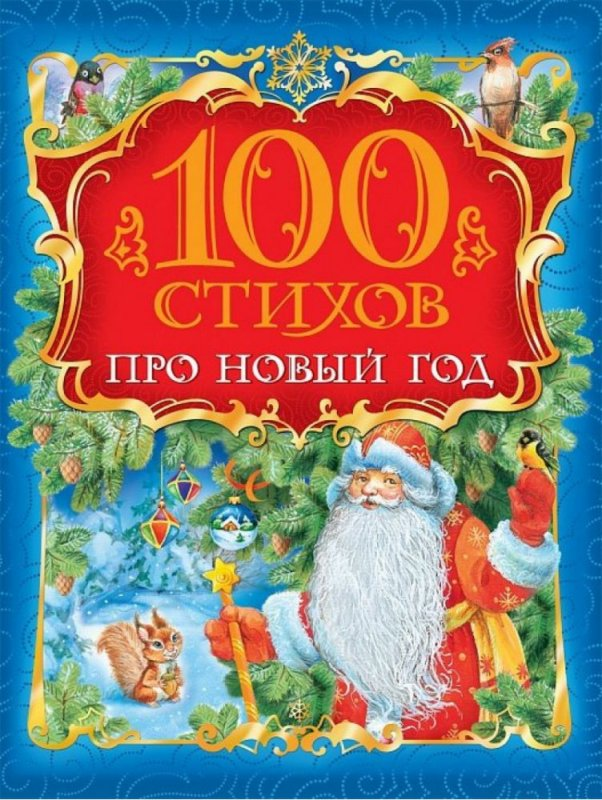 The book of 100 verses about New year – Knigis, TOV | all.biz
