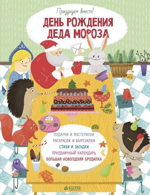 Купить Книга День рождения Деда Мороза. Празднуем вместе!