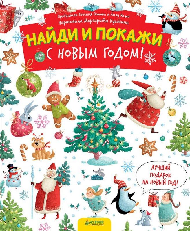 Купить Книга С Новым годом! Найди и покажи