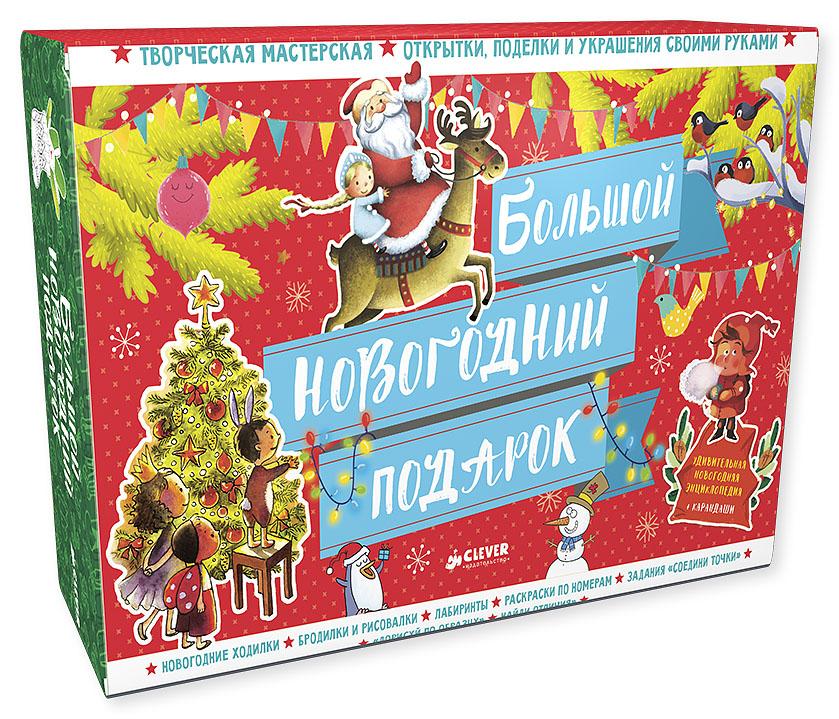Купить Книга Большой новогодний подарок (комплект из 7 книг + набор цветных карандашей и скотч)