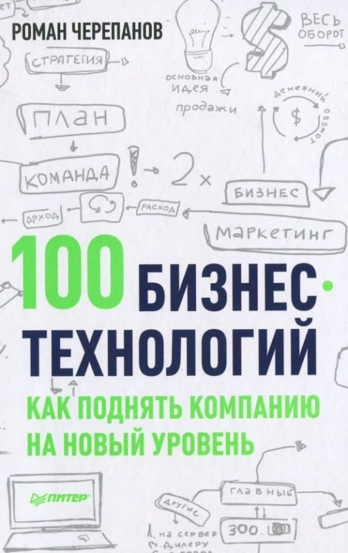 Книга 100 бизнес-технологий. Как поднять компанию на новый уровень