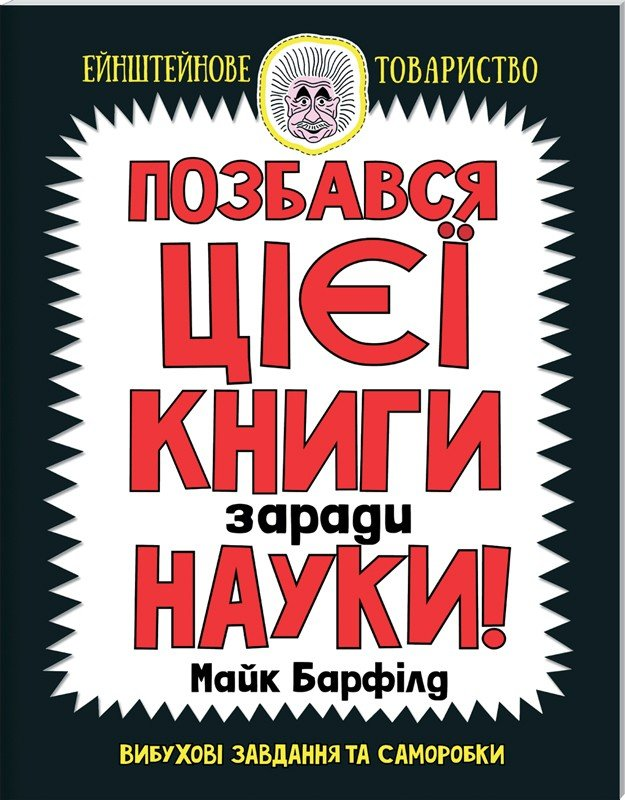 Buy The book of Pozbavsya of c і є ї books engender sciences!