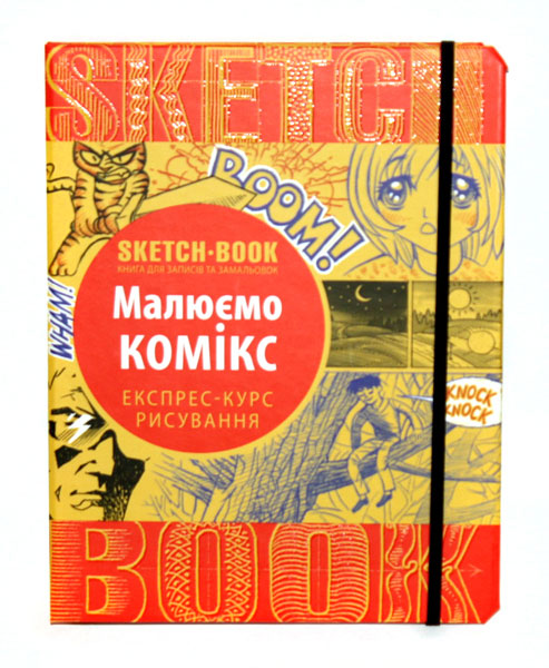 Купить Книга Малюємо комікс. Експрес-курс рисування