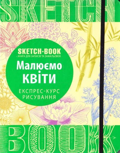 Купить Книга Малюємо квіти. Експрес-курс рисування