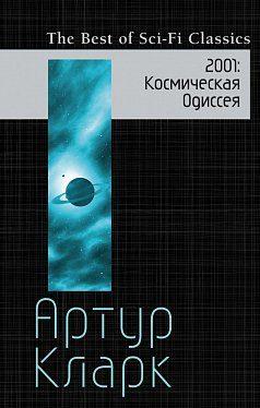 Книга 2001: Космическая Одиссея