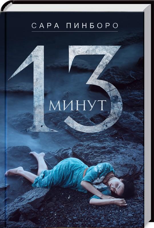 Книга 13 минут