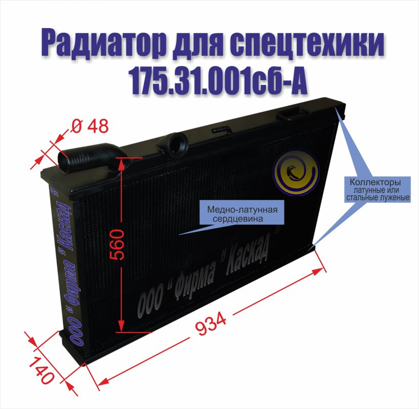 Купить Радиатор водяной 175.31.001сб-А