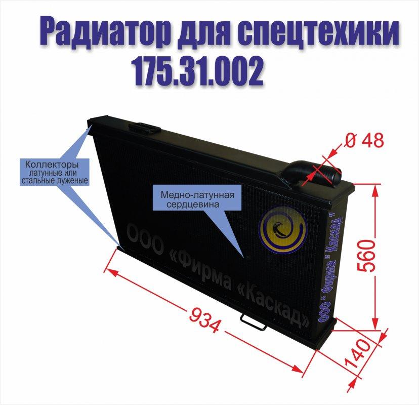 Купить Радиатор водяной 175.31.002
