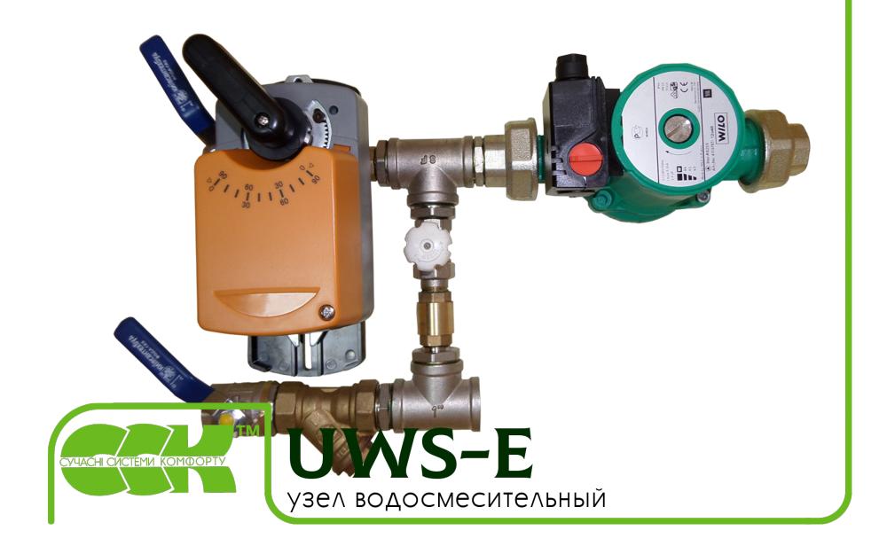 Узел водосмесительный эконом-комплектация UWS  2–5E