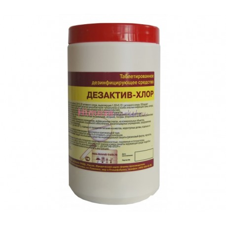 Дезинфекционное средство Дезактив-Хлор
