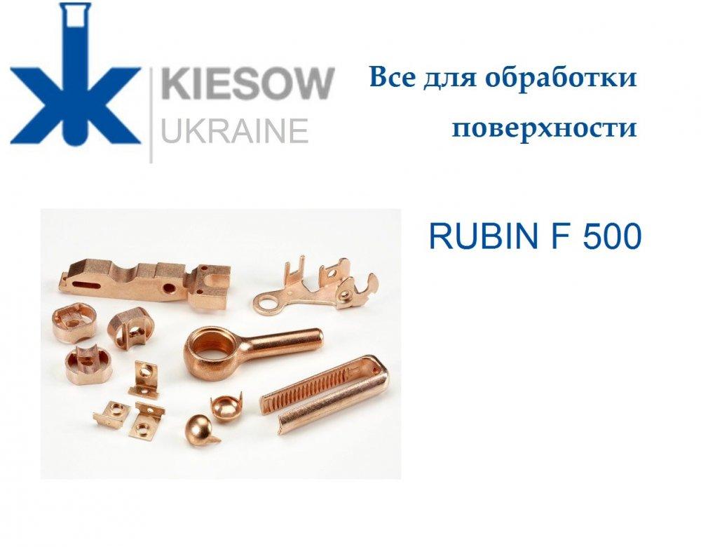 Купить Кислое блестящее МЕДНЕНИЕ RUBIN F 500
