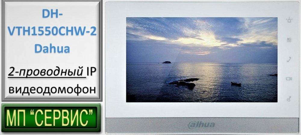 Купить 2-проводная IP вызывная панель Dahua DH-VTO2000A-2