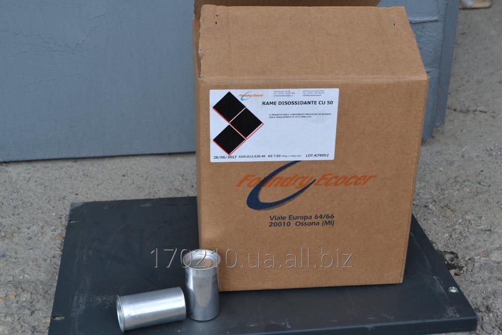 Buy Gumboil for copper Rama dissosidante cu50 alloys
