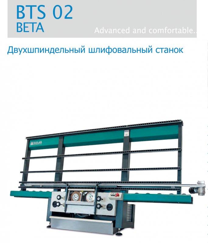 Купить Шлифовальный станок - Sulak BTS 02 BETA (вертикальный)