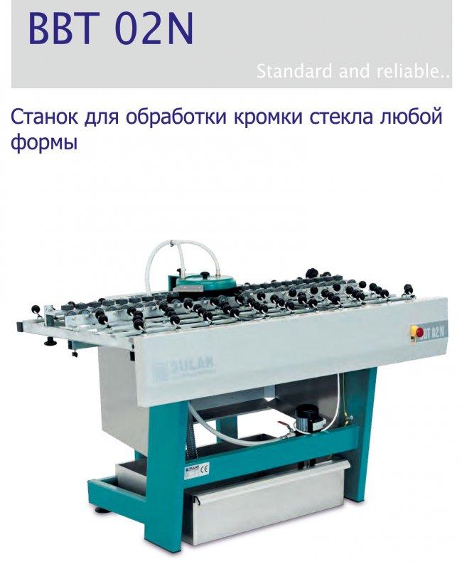 Купить Шлифовальный станок - Sulak BBT 02 N (горизонтальный, односторонний)