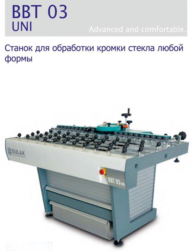 Купить Шлифовальный станок - Sulak BBT 03 UNI (горизонтальный, односторонний)