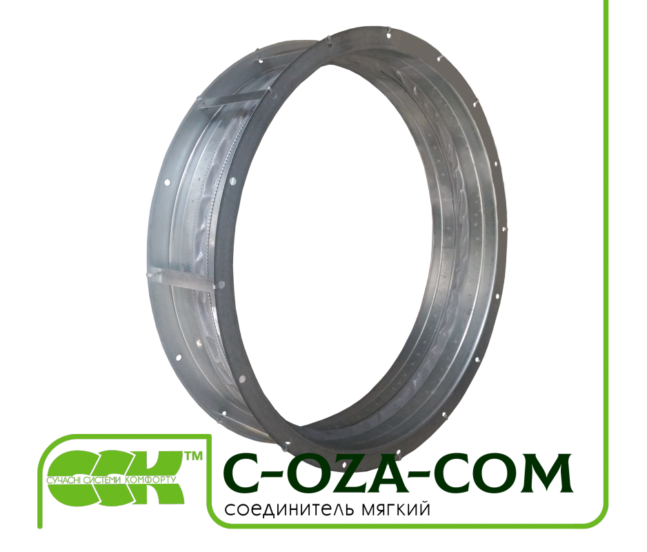 Соединитель мягкий C-OZA-COM-030