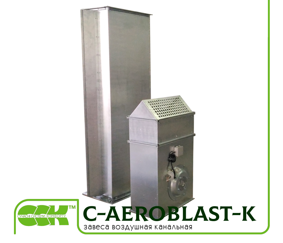Купити Завіса повітряна канальна C-AeroBlast-K