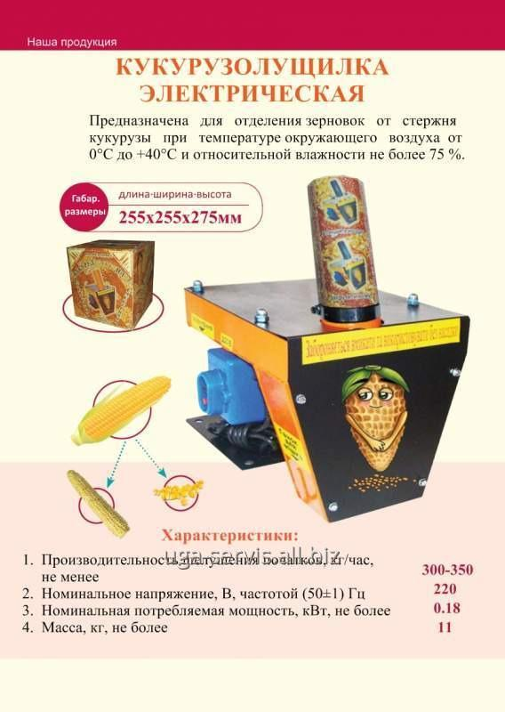 Buy Kukuruzoluschilka electric South-Service