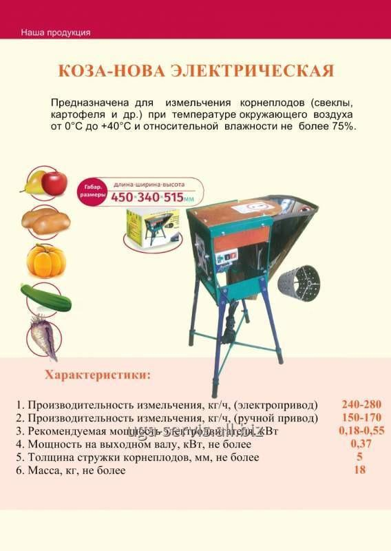 Купить Измельчитель корнеплодов Коза Нова электрический