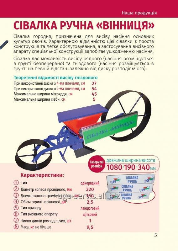 Buy Seeder manual Vinnytsia