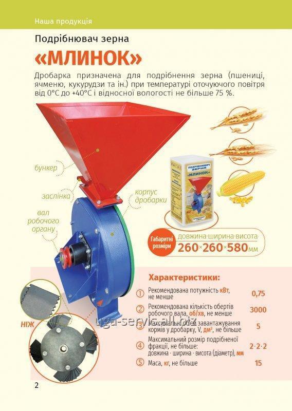 Buy Zernodrobilka Mlinok