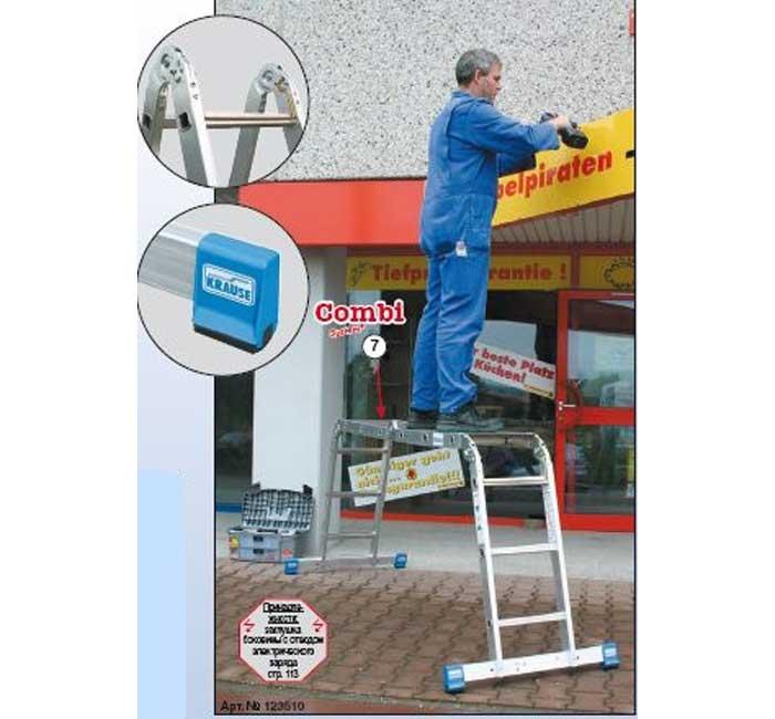 Купить Шарнирная универсальная лестница KRAUSE Stabilo 4x3 ступени