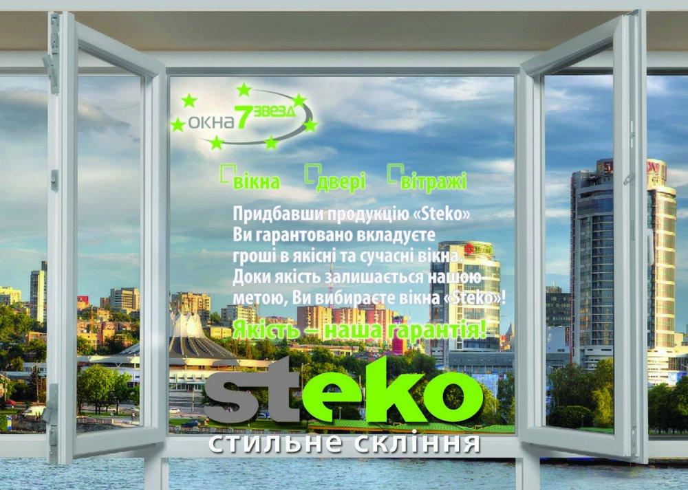 Купить Окна Steko