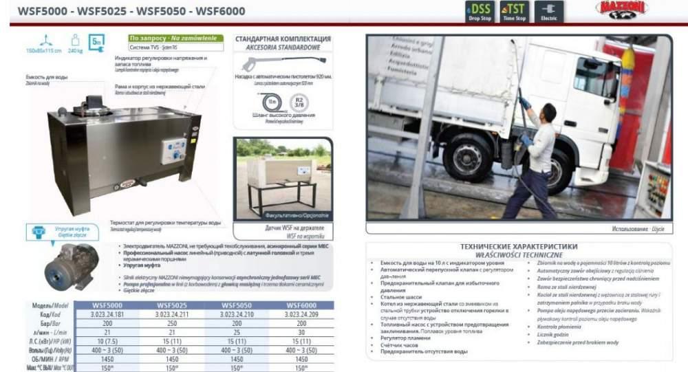 Аппарат высокого давления Mazzoni WSF5000-WSF5025-WSF5050-WSF6000
